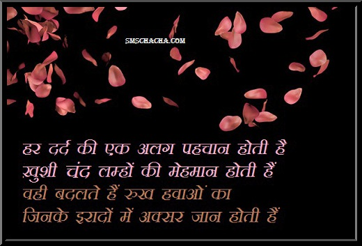Encouragement Hindi Sms With Picture