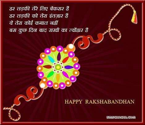 Funny Raksha Bandhan Sms For Friends