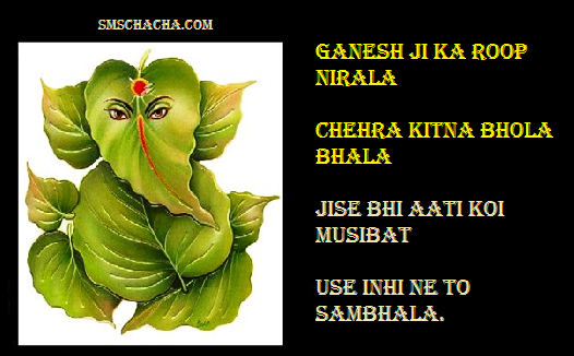 ganesh chaturthi whatsapp sms picture profile DP