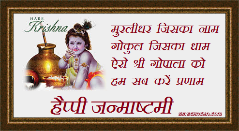 happy janmashtami wishes pics for facebook share