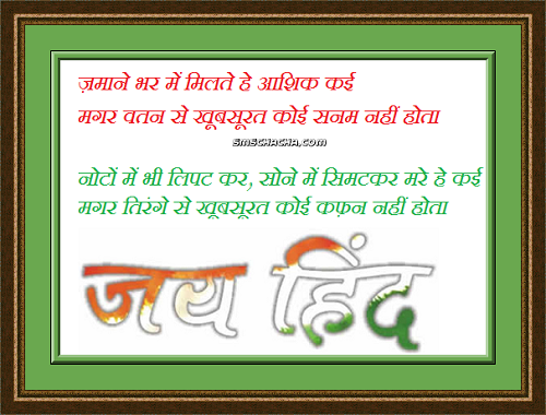independence day sms 2014