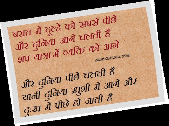 suvichar picture sms message