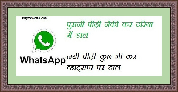 whatsapp picture sms message