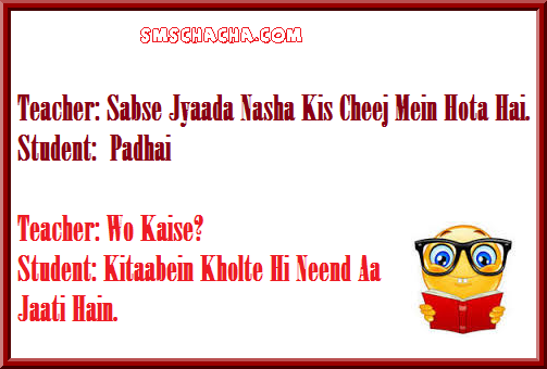 Latest Funny Sms For Whatsapp teachers day jokes 2015