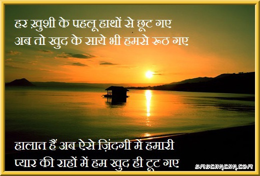 sad shayari picture facebook share