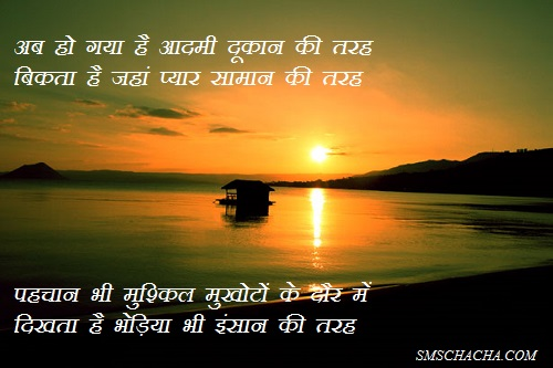 Very True Life Shayari Sms
