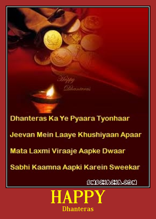 dhanteras picture
