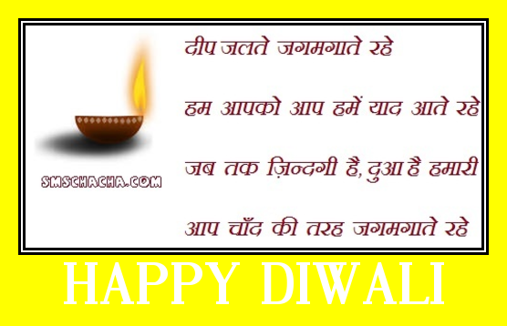 Diwali Whatsapp Picture Sms