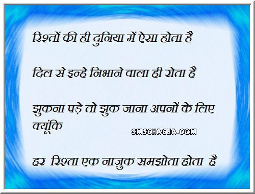 rishte shayari picture for facebook share