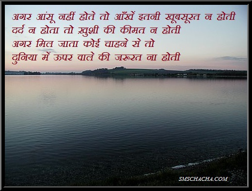 true shayari picture facebook
