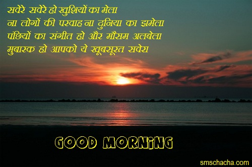 Shero Shayari On Good Morning With Picture