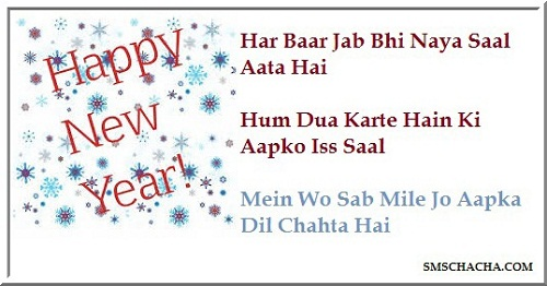 Happy New Year 2017 Shayari Pic Whatsapp And Facebook Share
