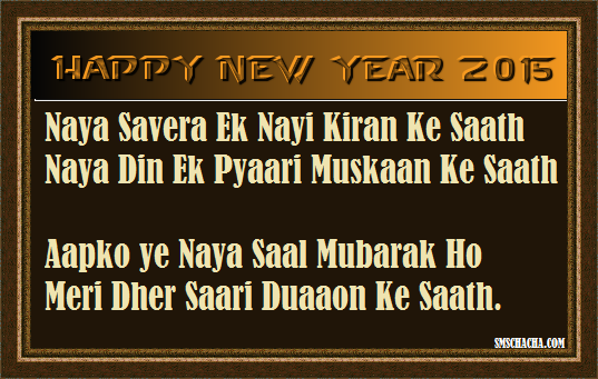 NEW YEAR PICTURE SHAYARI 2015