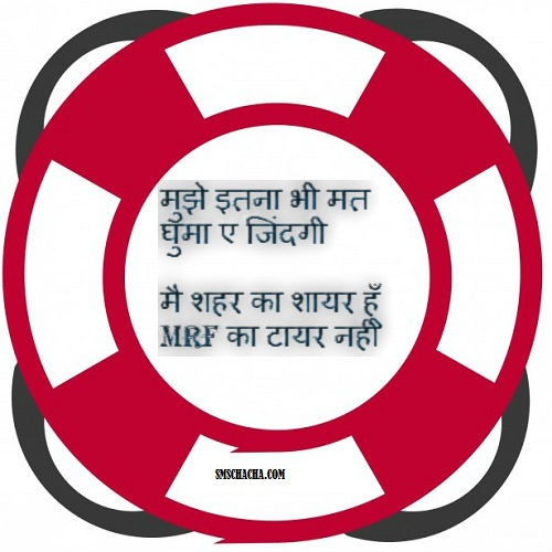 Funny Shayari For Friends Hindi