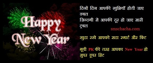 Happy New Year 2015 Hindi Picture Sms Message