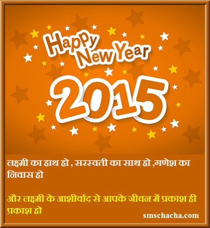 happy new year 2015 picture sms