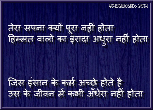 Shayari Of The Day In Hindi