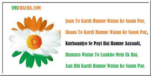Republic Day 2016 Hindi Sms message for whatsapp
