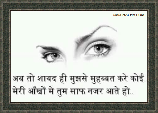 hindi true love photo sms