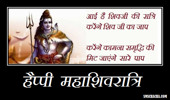 mahashivratri picture sms for mobile facebook and whatsapp