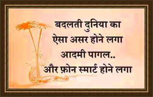 smartphone shayari picture for facebook and whatsapp