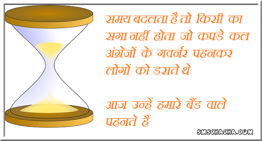 time quote picture for facebook and whatsapp share