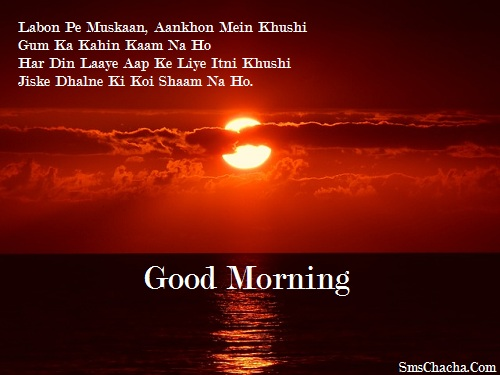 Good Morning Picture Sms For Facebook Friends