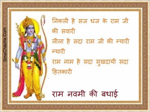 Ram Navami Greetings Picture