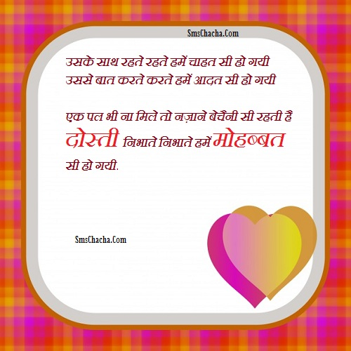 Friendship Love Shayari