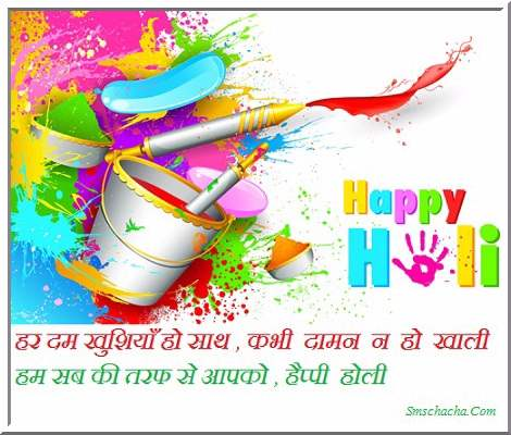 happy holi wish wallpaper hindi whatsapp picture