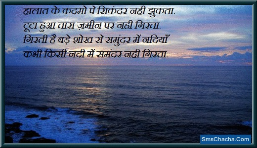 Halaat shayari halat saying