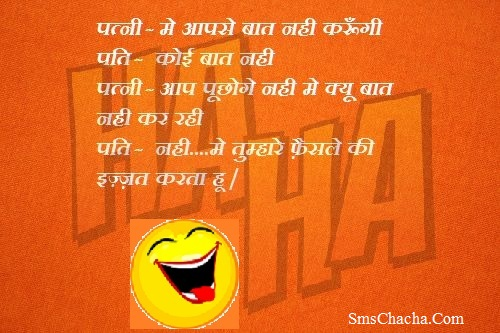 Funny Husband Wife Status In Hindi