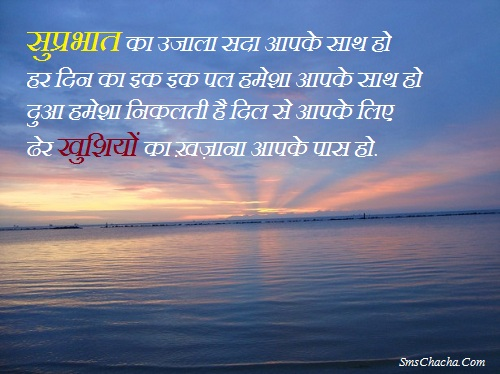 Suprabhat Shayari Sms For Whatsapp