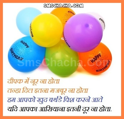 happy birthday hindi picture for whatsapp shayari facebook