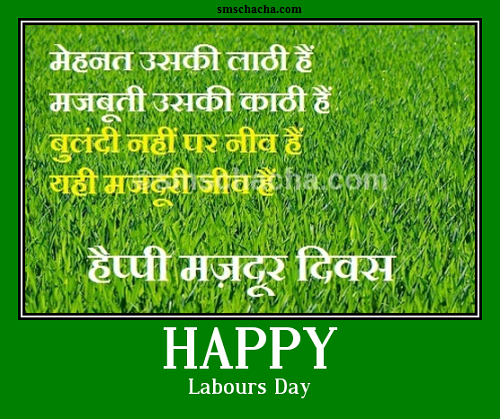 happy labours day picture whatsapp and facebook