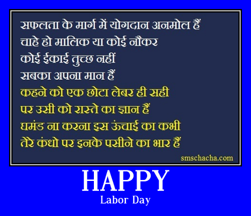 labour day whatsapp picture sms shayari facebook