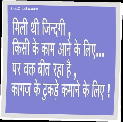 paisa shayari picture for whatsapp