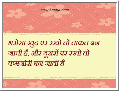 trust sms hindi picture for whatsapp