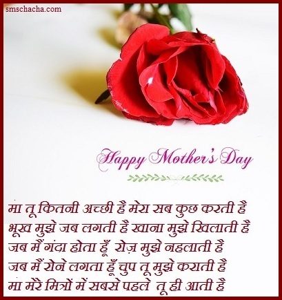 happy mothers day shayari sms image