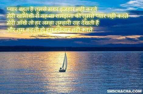 Love Shayari In Hindi For Someone Special