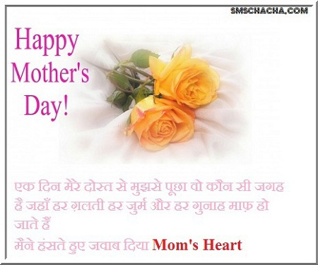 mother hindi sms message wallpaper
