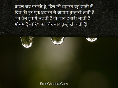 rain love shayari status whatsapp and facebook status