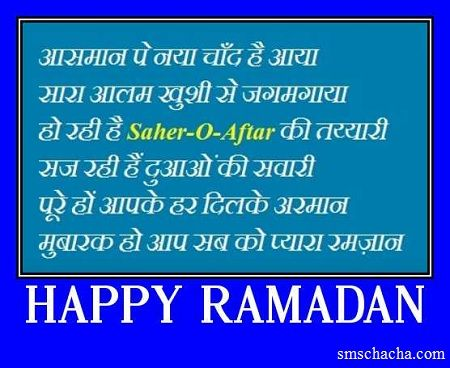 Ramadan Mubarak Facebook Shayari Wall Post