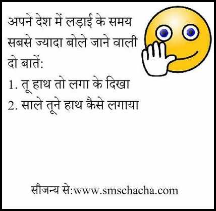 funny indian status whatsapp hindi picture