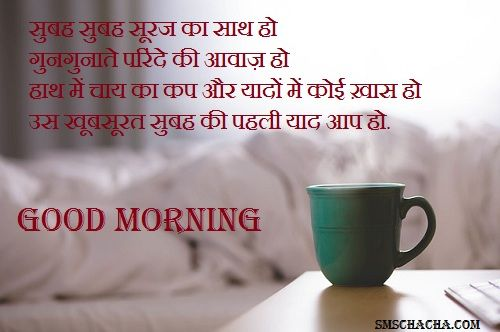 Good Morning Tea Love : Good morning tea shayari status with wallpaper