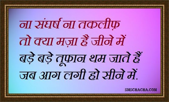 life struggle shayari in hindi with picture