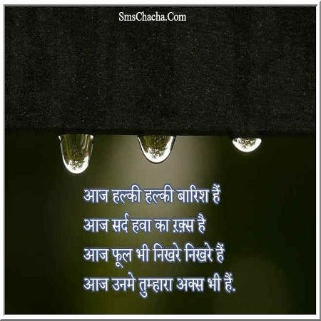 romantic barish Shayari picture Status Facebook