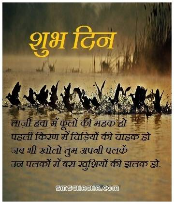Shubh Din Whatsapp Message Good Day Hindi