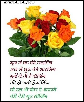 Good Day Good Morning Shayari Whatsapp Hindi