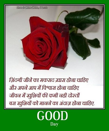 Good Day Whatsapp Shayari Hindi Message For Group
